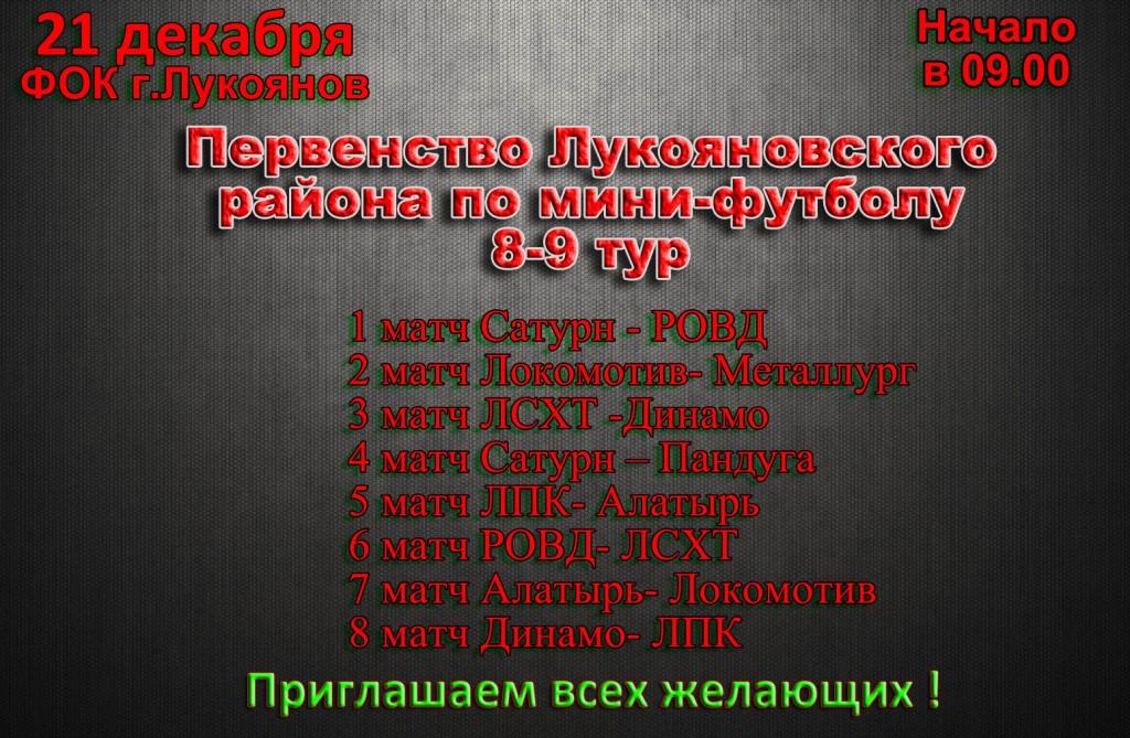 миниф футбол21.12