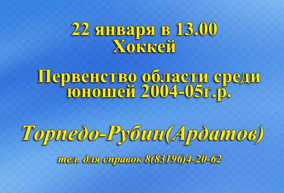 22.01Афиша