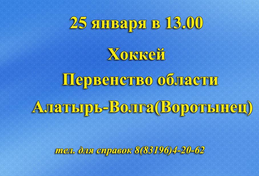 25.01 Афиша