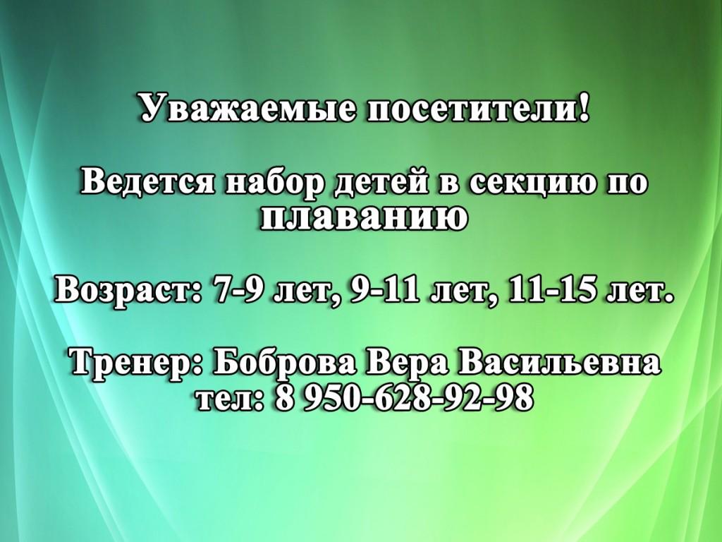 Боброва