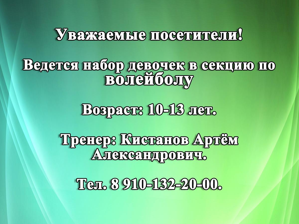 Кистанов
