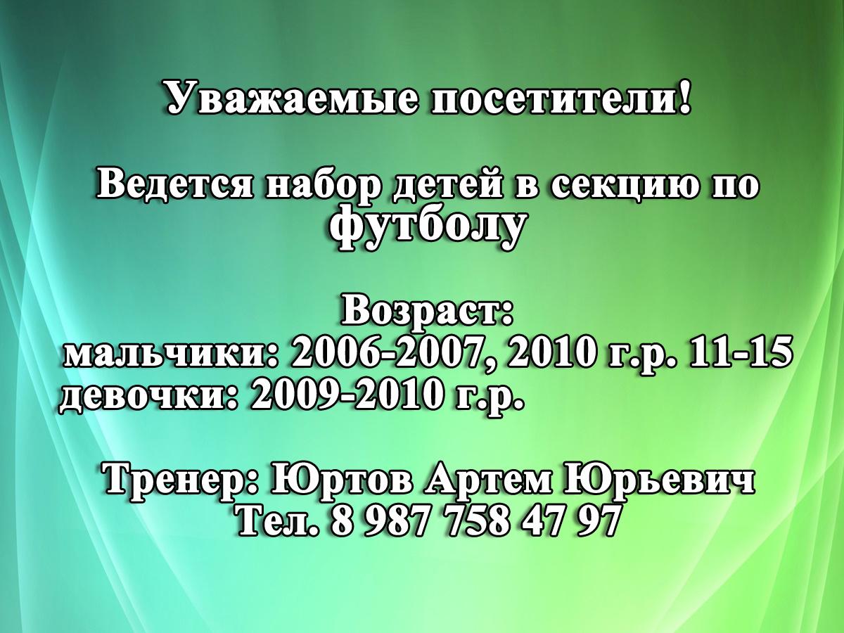 Юртов